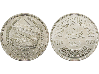 Ägypten, Pound, 1968, Republik